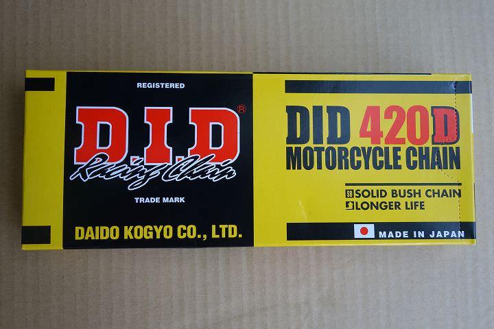 ドライブチェーン DID420